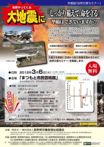 労福協「自然災害セミナー」開催(お知らせ)
