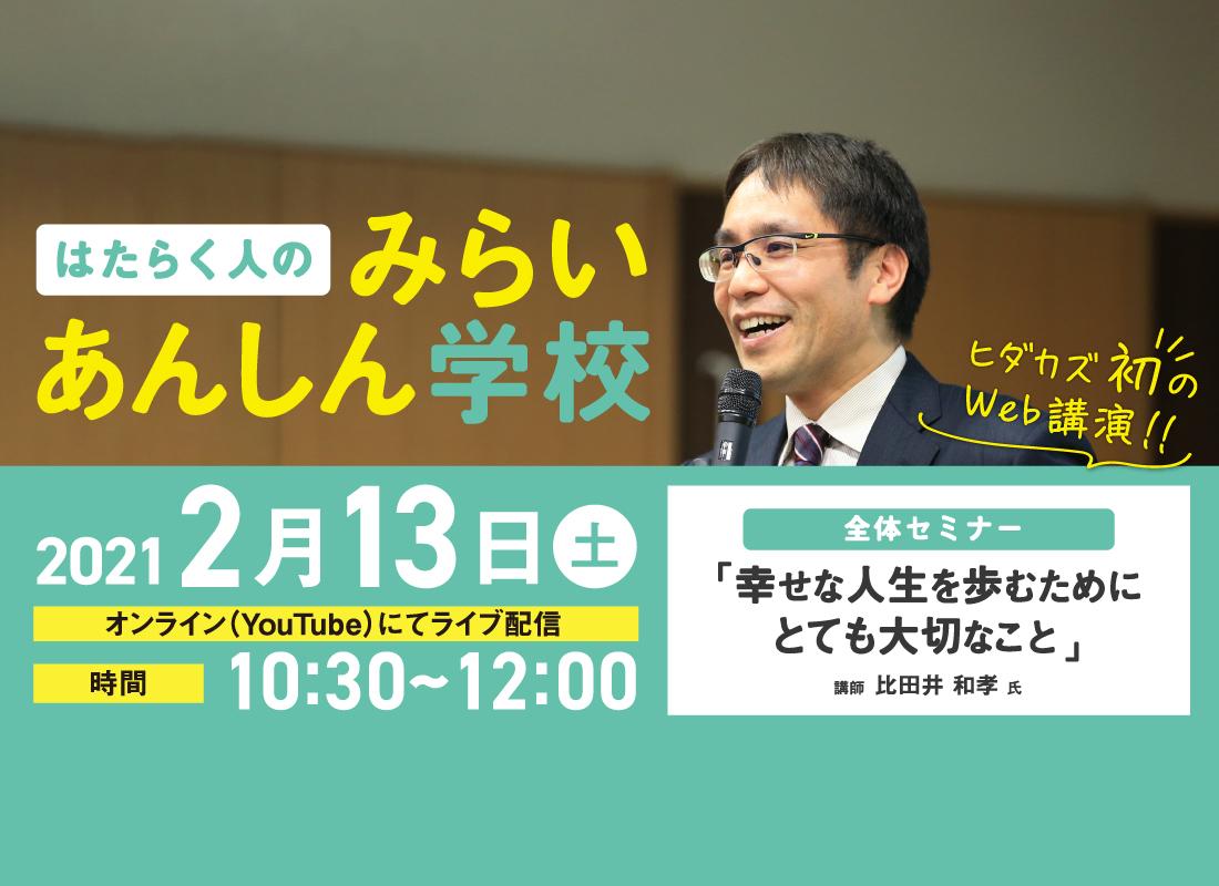 2月13日 セミナー開催「幸せな人生を歩むためにとても大切なこと」