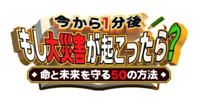 【情報連携】こくみん共済coop「東日本大震災から10年」(TV番組提供)