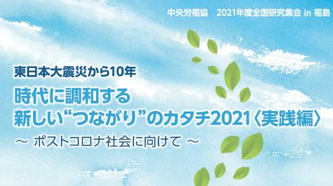 2021年度全国研究集会(㏌福島)~中央労福協よりご案内~