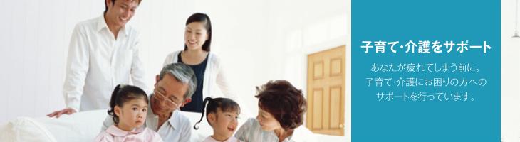 子育て・介護をサポート